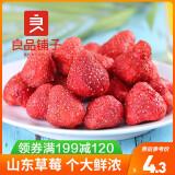 良品铺子 草莓脆20g草莓干 口感酥脆休闲零食 *24件 99.2元(合 4.13元/件)