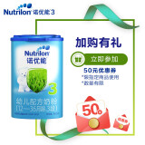Nutrilon 诺优能 婴儿配方奶粉 3段 800g 中文版 *6件 730元包邮(合121.6元/件)
