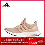 adidas Ultra Boost 4.0 卡其粉色 实付到手569元
