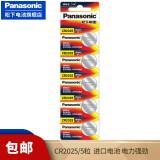松下(Panasonic)CR2025纽扣电池扣式3V锂电子体重秤汽车钥匙遥控器电池进口5粒装*2件