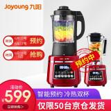 九阳(Joyoung) JYL-Y925 破壁料理机 599元