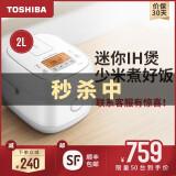 Toshiba 东芝 RC-7HMC IH电饭煲 2L 低至709元包邮
