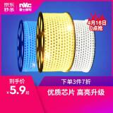 nvc-lighting 雷士照明 LED灯带 多色亮贴片霓虹高亮防水暗槽灯 *3件 17.64元包邮(合5.88元/件)