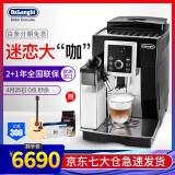 德龙(Delonghi)ECAM23.260.SB咖啡机 全自动 意式美式 双锅炉自动清洗 原装进口 15Bar泵压 一键卡布基诺 6690元