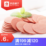良品铺子 水果干 山楂片 250g *13件 51.5元(合 3.96元/件)