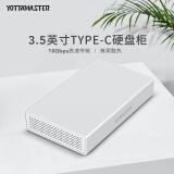 YottaMaster3.5英寸Type-C移动硬盘盒子台式机外置硬盘存储座支持固态SSD/机械硬盘10TBSATA3.0银PS100C3 169元