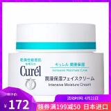 Curel 珂润 润浸保湿滋养乳霜 40g +凑单品 103元包税包邮(需用券)