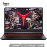 联想(Lenovo)拯救者Y7000 2019 15.6英寸游戏笔记本电脑(i 5-9300H 8G 1T SSD GTX1650 72%NTSC) 6599元