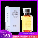 HABA 鲨烷美白美容油 30ml 119元包税包邮(需用券)