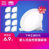 NVC 雷士照明 3瓦LED筒灯 10只装 69元包邮