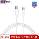 ZMI 紫米 AL870 Type-C to Lightning MFi认证 数据线 (1米、白色) 59元