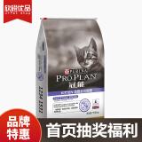 PRO PLAN 冠能 宠物幼猫粮 7kg 268元包邮(双重优惠)