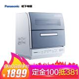 Panasonic 松下 NP-TR1WRCN 台上式洗碗机 1799元