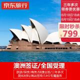 京东618:澳洲旅游签证 三年多次 全国受理