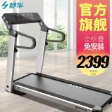舒华跑步机家用 折叠静音迷你平板跑步机 健身运动器材 SH-T3100浅灰 2399元