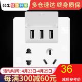公牛(BULL)公牛开关插座 三位USB五孔插座面板 45元