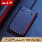 优越者2.5英寸移动硬盘盒 笔记本外置USB3.0机械/SSD固态硬盘盒子 Y-3036 26.9元