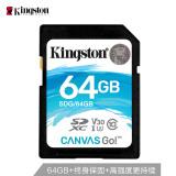 Kingston 金士顿 Canvas Go! 64GB SD存储卡 89.9元(需用券)