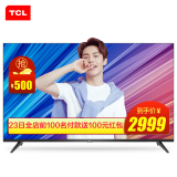TCL A730U系列 4K 65英寸 液晶电视 2999元 包邮 ¥2999