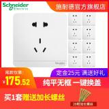 Schneider Electric 施耐德 绎尚系列 E83426 五孔 159.5元 包邮