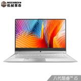 21日0点:MECHREVO 机械革命 S1 14英寸笔记本电脑(i5-8250U、8GB、256GB、MX150、72%) 4399元包邮