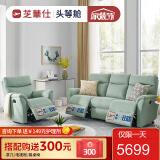 芝华仕头等舱沙发 布艺功能沙发组合小户型客厅电动懒人沙发 5991 绿色 15天内发货 三人位 4000元