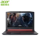 宏碁(Acer)暗影骑士3游戏本 15.6英寸笔记本电脑AN5(Ryzen5 2500U 8G 128G SSD+1T RX 560X 4G IPS 背光键盘) 4799元