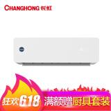 18日0点:长虹(CHANGHONG) KFR-26GW/DKTW1+A1 1匹 变频冷暖 壁挂式空调 1849元