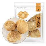 少慧猴头菇150g猴头菌猴菇福建古田特产干货煲汤材料*3件 39.06元(合13.02元/件)