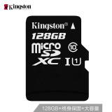 Kingston 金士顿 Class10 UHS-I MicroSD(TF)储存卡 128GB 99元包邮(需用券)