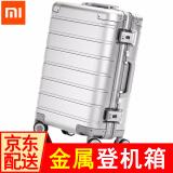 小米(MI)拉杆箱 静音万向轮定制90分金属登机箱 男女行李旅行箱 米家拉杆箱 969元