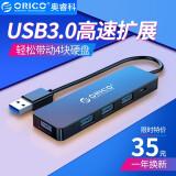 奥睿科(ORICO)USB分线器 24.90