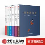 包邮 汪曾祺文存(套装共6册) 中信出版社图书 预售 6月上旬发货 89.30