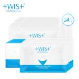 WIS 海洋活力补水面膜24片(锁水活肌 渗层润肤 活性调理) *3件 194.01元(合64.67元/件)