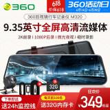 360行车记录仪新款M320全面屏流媒体后视镜 前1440P后1080P高清夜视双录倒车影像停车监控 M320+32G卡+高清后摄像头 349.00