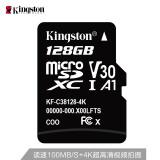 Kingston 金士顿 高速PLUS版 microSD存储卡 128GB
