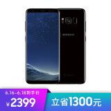 三星 Galaxy S8智能手机 谜夜黑 64GB 全网通 2279元(需用券)