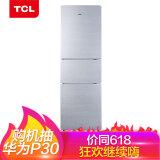 历史低价: TCL BCD-205TF1 三门冰箱 205升 929元包邮 929.00