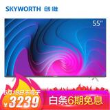18日0点:Skyworth 创维 55H9S 55英寸 液晶电视