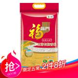 福临门 五常长粒香 大米 5kg *4件