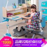 生活诚品(easy life) ME352B 儿童学习桌椅套装 蓝色 1999元