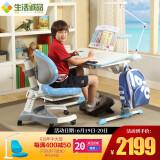 easy life 生活诚品 MC303+AU602(T) 防近视儿童桌椅组合套装