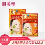 Kracie3D超浸透紧致提拉修护面膜橙色款4片*3件 133.5元(合44.5元/件)