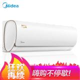 Midea 美的 智弧 KFR-35GW/WDAD3@ 1.5匹 定速冷暖 壁挂式空调