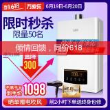 历史低价:macro 万家乐 JSQ26-D35 燃气热水器 13L