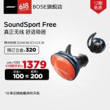 Bose SoundSport Free 真无线蓝牙耳机 午夜蓝配柠檬黄 1379元