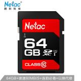 朗科(Netac)64GB SD卡 65.90