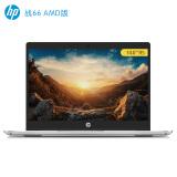 21日0点:HP 惠普 战66 14英寸笔记本电脑(R5 2500U、8GB、256GB) 3649元包邮(需用券)