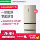 容声(Ronshen) BCD-321WD11MP 321升 多开门 变频冰箱 2699元