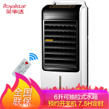 荣事达(Royalstar) KJ61Z 遥控单冷空调扇 *2件 518元(合 259元/件)
